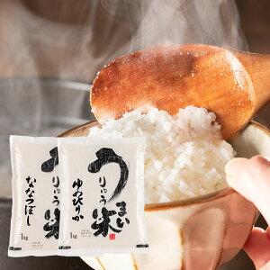 【ふるさと納税】[R2A03]令和2年産うりゅう米食べくらべお手軽セット「ゆめぴりか(1kg)1袋、ななつぼし(1kg)1袋」