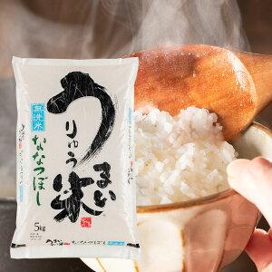 【ふるさと納税】[R2A05]令和2年産うりゅう米ななつぼし 無洗米5kg×1袋