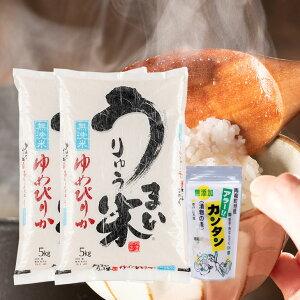 【ふるさと納税】[R2A13]令和2年産うりゅう米ゆめぴりか 無洗米5kg×2袋、アラー!!カンタン 1個