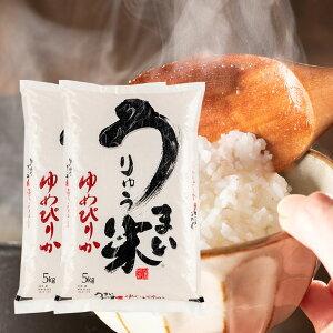 【ふるさと納税】[R01A17]令和元年産うりゅう米ゆめぴりか 5kg×2袋