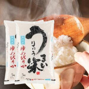 【ふるさと納税】[R2A18]令和2年産うりゅう米ゆめぴりか 無洗米5kg×2袋