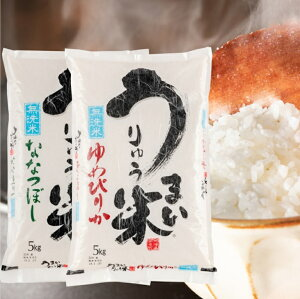 【ふるさと納税】[R2A11]令和2年産うりゅう米食べくらべセット無洗米「ゆめぴりか(5kg)1袋、ななつぼし(5kg)1袋」