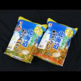 【ふるさと納税】 0501 お米4kg おぼろづき・ななつぼしセット