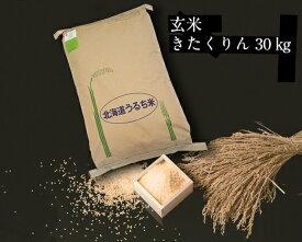 【令和2年度産】【ふるさと納税】 2413 玄米きたくりん30kg×1袋