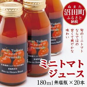【ふるさと納税】 ミニトマトジュース 180ml 無塩 20本