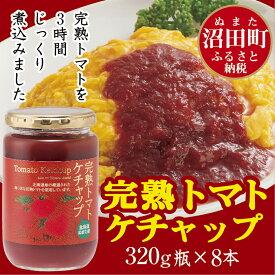 【ふるさと納税】 完熟 トマト ケチャップ 8個