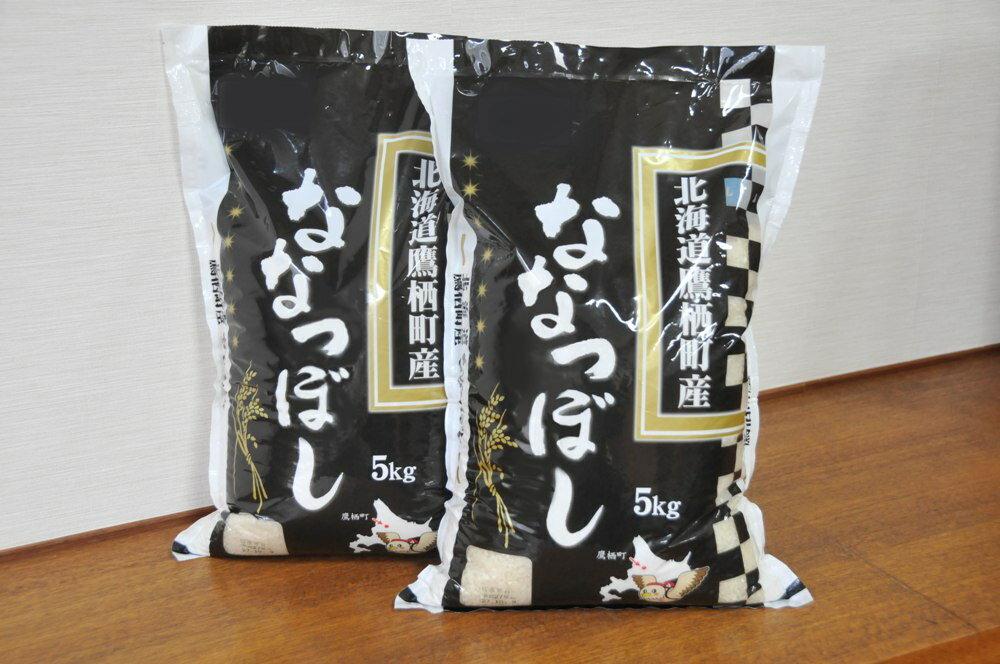 【ふるさと納税】平成30年産 鷹栖町産ななつぼし(10キロ)