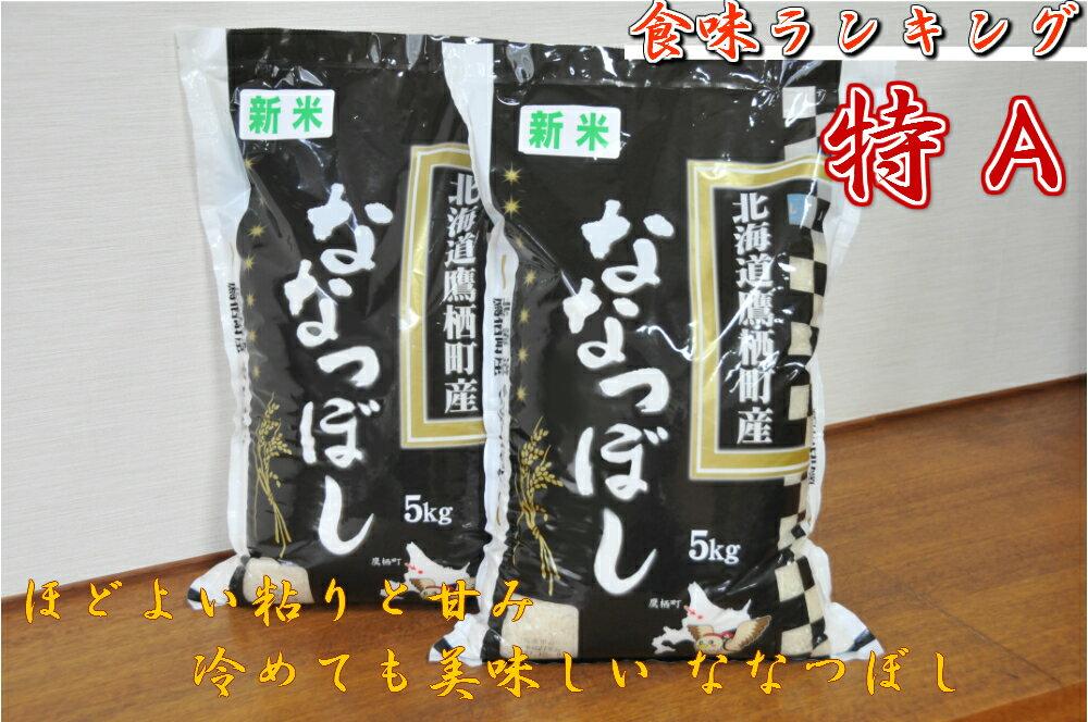 【ふるさと納税】平成29年産 鷹栖町産ななつぼし(10キロ)