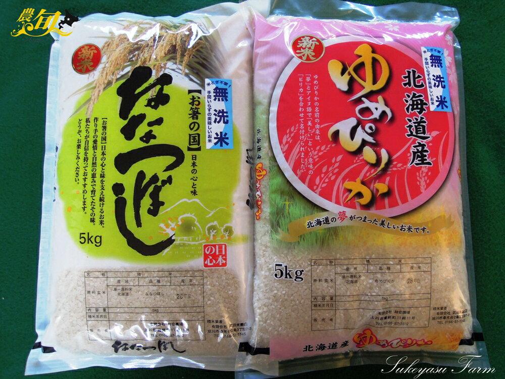 【ふるさと納税】平成30年産 助安農場のゆめぴりかとななつぼし無洗米