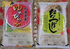【ふるさと納税】【白米】令和元年産 助安農場のゆめぴりかとななつぼし(各5kg)