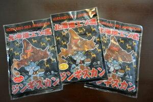 【ふるさと納税】鹿肉ジンギスカン3種セット