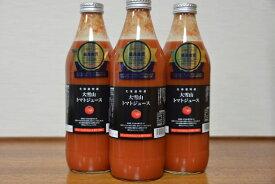 【ふるさと納税】大雪山トマトジュース有塩(3本入)