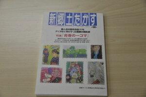 【ふるさと納税】新郷土たかす 第58号