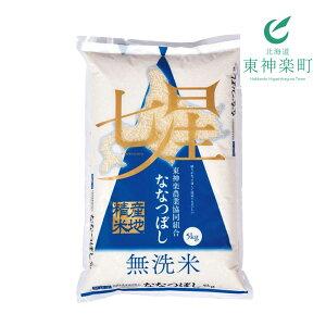 【ふるさと納税】【便利な無洗米】 ななつぼし 5kg 東神楽町 ふるさと納税 北海道 ブランド米