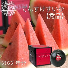 【ふるさと納税】2022年産でんすけすいか(秀品)北海道当麻町産