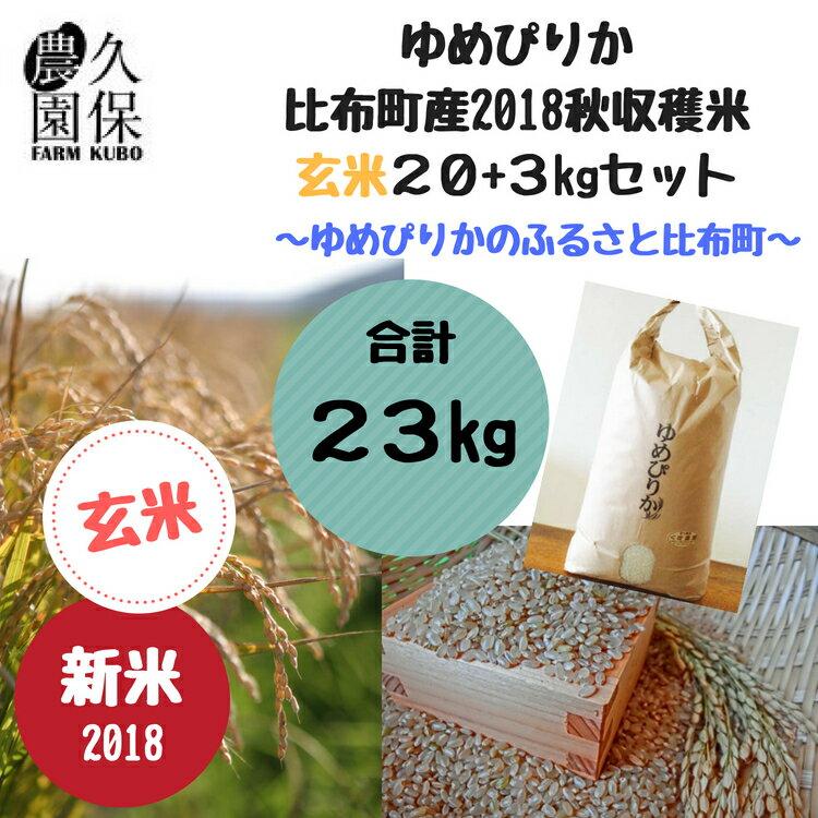 【ふるさと納税】久保農園 ゆめぴりか 玄米23kg 2018年新米