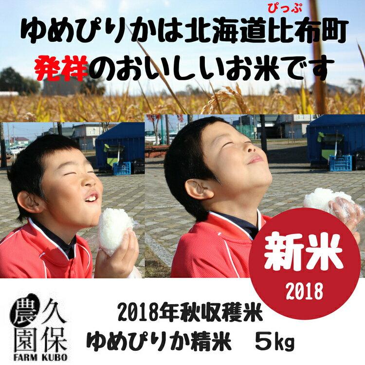 【ふるさと納税】久保農園 ゆめぴりか 精米5kg 2018年新米