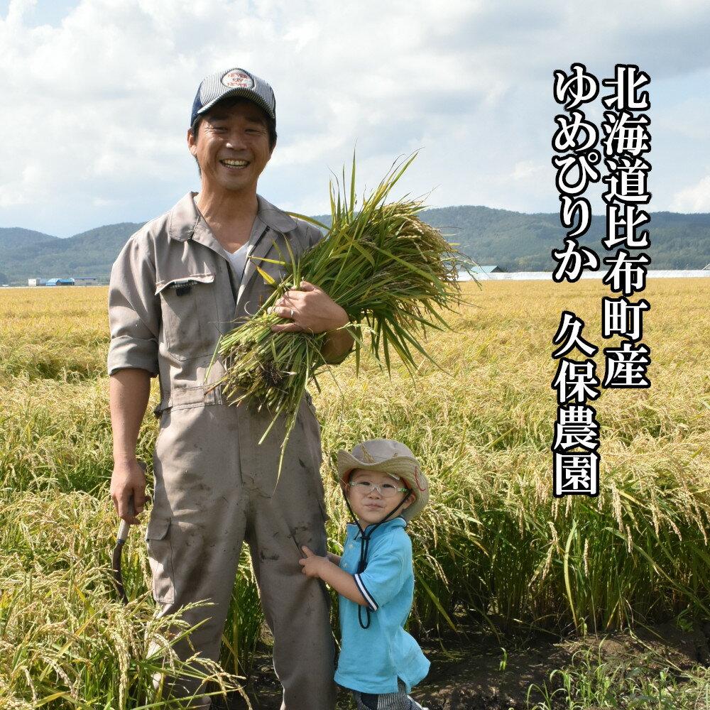【ふるさと納税】久保農園 ゆめぴりか 精米20kg 2018年生産米