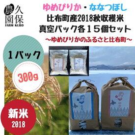 【ふるさと納税】久保農園 ゆめぴりか ななつぼし 真空パック お米食べ比べセット 2019年生産米