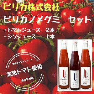 【ふるさと納税】比布町 トマトジュース ピリカノメグミ
