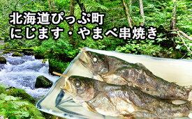 【ふるさと納税】比布町 (有)にじます工房 ニジマス・山女魚 串焼きセット