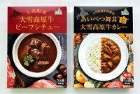 【ふるさと納税】あいべつ舞茸と大雪高原牛カレー&ビーフシチュー