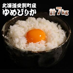 【ふるさと納税】愛別町産米(ゆめぴりか5kg&ゆめぴりか2kg)【A27205】