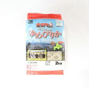 【ふるさと納税】愛別町産米(ゆめぴりか2kg&もち米1kg)【A56216】