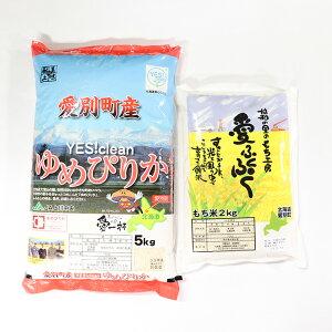 【ふるさと納税】愛別町産米(ゆめぴりか5kg&もち米2kg)【A52212】