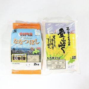 【ふるさと納税】愛別町産米(ななつぼし2kg&もち米2kg)【A53213】