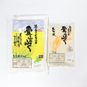 【ふるさと納税】愛別町産米(もち米2kg&もち米1kg)【A58218】