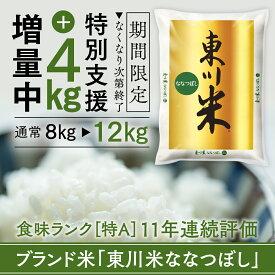 【ふるさと納税】数量限定特別支援【特A】ブランド米『白米』東川米「ななつぼし」12kg