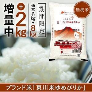 【ふるさと納税】【令和2年産】【無洗米】東川米「ゆめぴりか」8kg