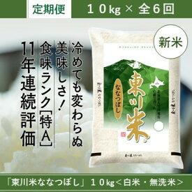 【ふるさと納税】令和3年新米【特A】ブランド米東川米「ななつぼし」10kg×6ヵ月