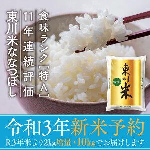 【ふるさと納税】【白米】東川米「ななつぼし」8kg