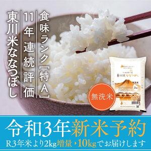 【ふるさと納税】令和3年新米予約【特A】ブランド米『無洗米』東川米「ななつぼし」10kg
