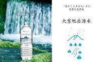 【ふるさと納税】定期便1年コースまいにちが、天然水。「大雪旭岳源水」