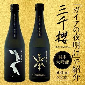 【ふるさと納税】【新酒予約】「三千櫻酒造」東川町オリジナル限定酒(純米大吟醸)2種飲み比べセット
