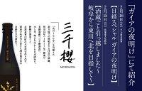 【ふるさと納税】「ガイアの夜明け」で紹介!「北海道東川町」オリジナル限定酒(純米大吟醸)2種飲み比べセット