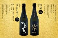 【ふるさと納税】「ガイアの夜明け」で紹介!「三千櫻酒造」東川町オリジナル限定酒(純米大吟醸)2種飲み比べセット