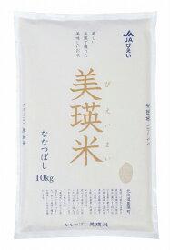 【ふるさと納税】[010-109]期間限定キャンペーン!令和元年産 美瑛米ななつぼし10kg