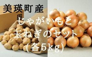 【ふるさと納税】美瑛選果 じゃがいもと玉ねぎのセット(各5kg)[007-06]