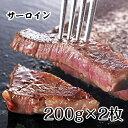 【ふるさと納税】かみふらの和牛サーロインステーキ400g 【牛肉・お肉・国産牛】