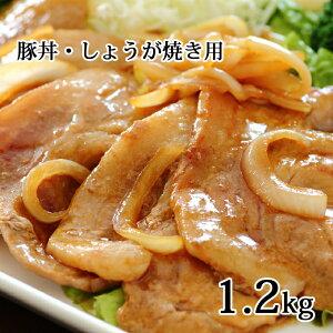 【ふるさと納税】かみふらのポーク【地養豚】豚丼・生姜焼き用ロース1.2kg 【お肉・豚肉・ポーク・スライス】