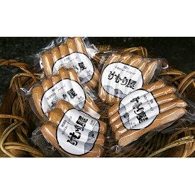 【ふるさと納税】けむり屋の無添加ソーセージセット 【お肉・ソーセージ・燻製・加工品】 お届け:2020年2月1日〜11月30日まで
