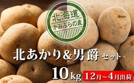 【ふるさと納税】越冬じゃがいも2種食べ比べセット約10kg≪北海道上富良野産≫ 【野菜・じゃがいも】 お届け:2020年1月中旬〜4月下旬まで