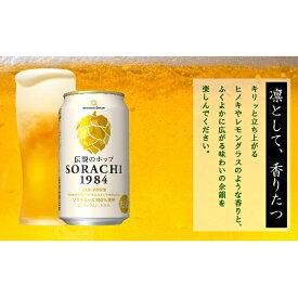 【ふるさと納税】上富良野町発祥!伝説のホップ「ソラチエース」使用【SORACHI 1984】 【お酒・ビール】