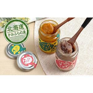 【ふるさと納税】かみふらの産あずきバター&かぼちゃバタージャムセット 【ジャム】