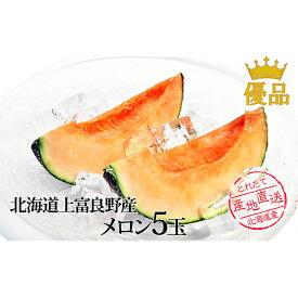 【ふるさと納税】かみふらの産「ふらのメロン」1.6kg以上(優品)5玉 【果物類・フルーツ・メロン赤肉】 お届け:2020年7月下旬〜9月上旬