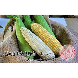 【ふるさと納税】かみふらの産スイートコーンL黄色・白色各9本セット(計18本) 【野菜・とうもろこし】 お届け:2020年8月中旬〜9月中旬